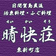 seikaisou_profile